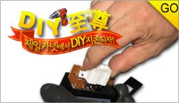 DIY용품