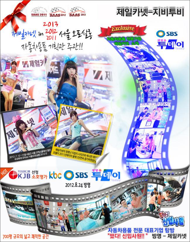 지비투비, ZiB2B.COM, 제일카넷 자동차용품 도매 쇼핑몰