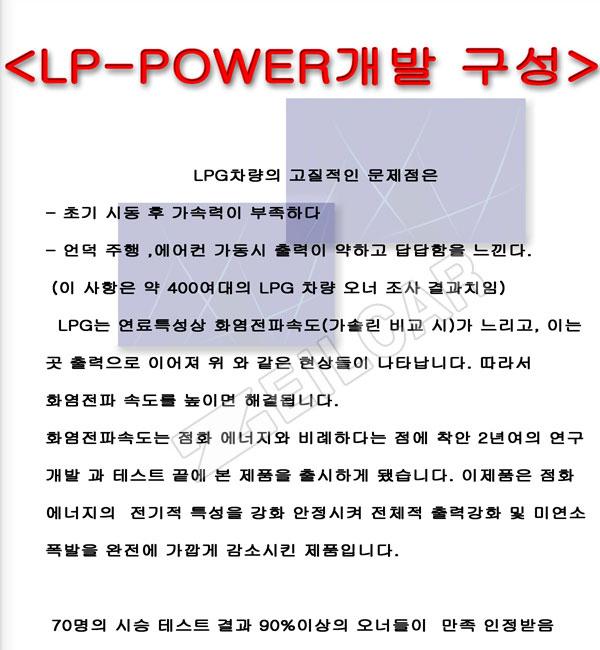 LP POWER 출력증강기