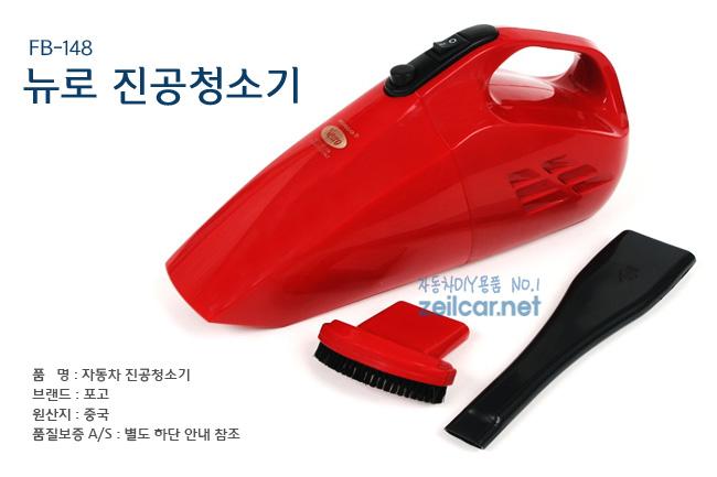 자동차청소기