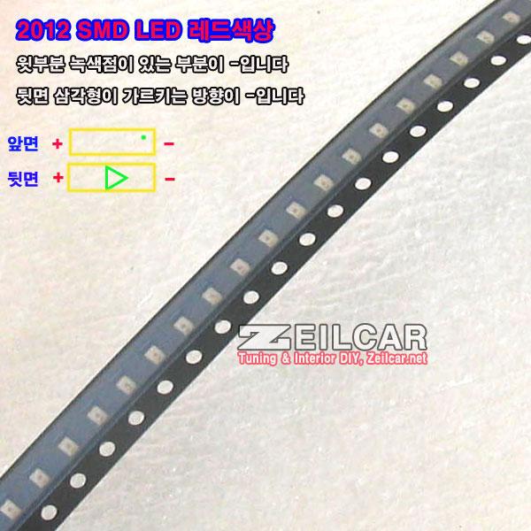 SMD 2012 슈퍼칩 LED