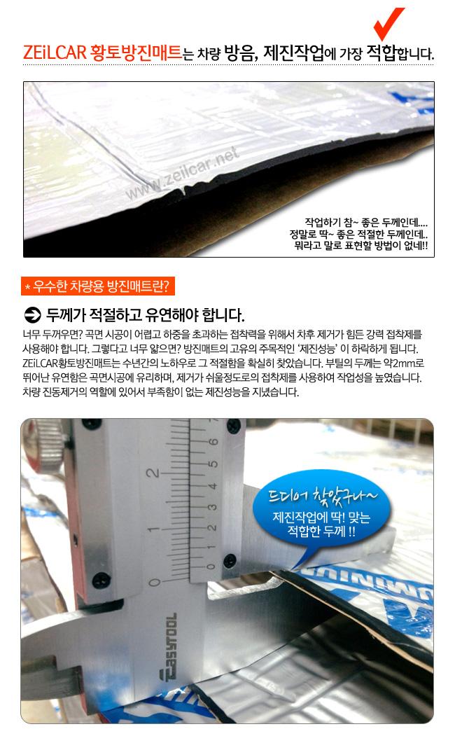 황토방 알루미늄 방진매트
