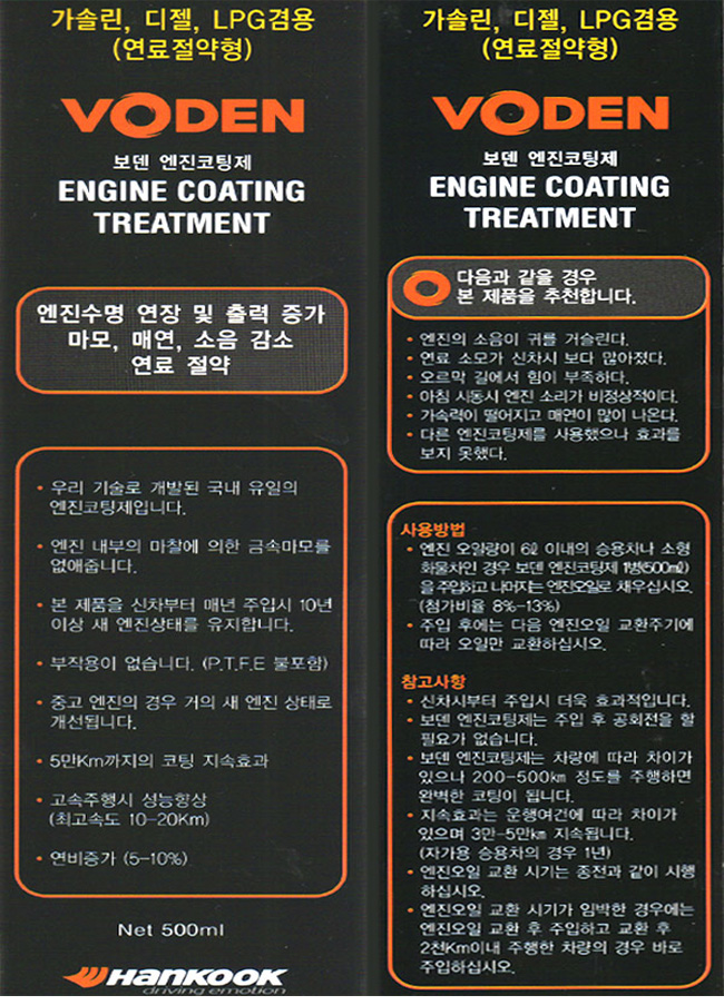 한국타이어 최첨단 엔진코팅제 보덴
