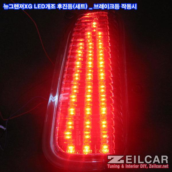 뉴그랜져XG 수출형 LED 후진등 완제품