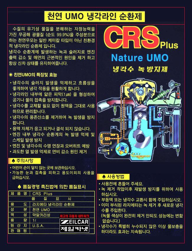 냉각수강화제 CRS, 천연 UMO