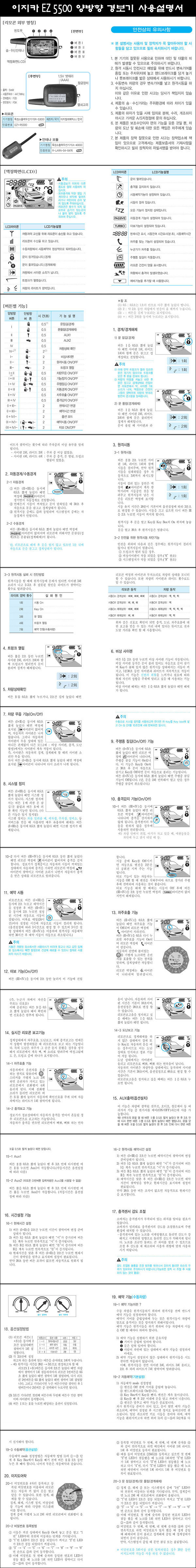 이지카,원격시동경보기,EZ5300