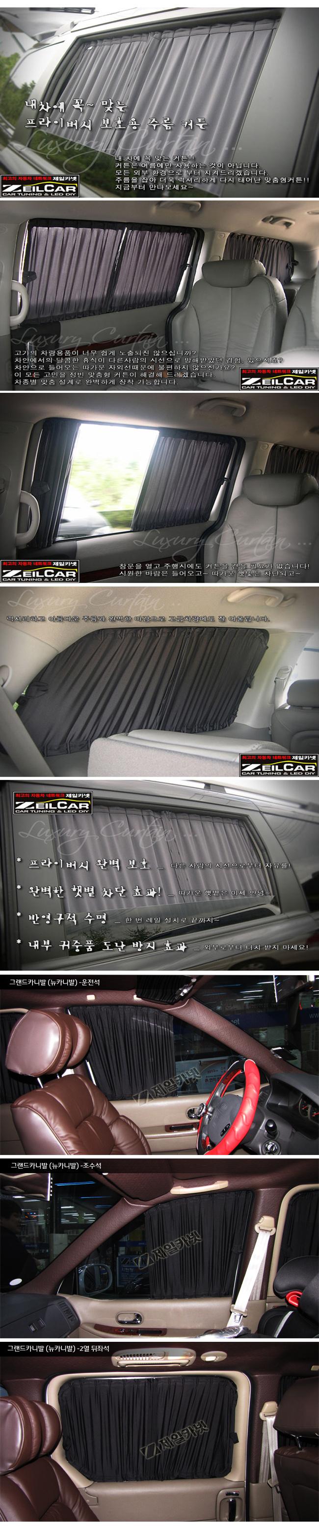 자동차 맞춤형 커튼