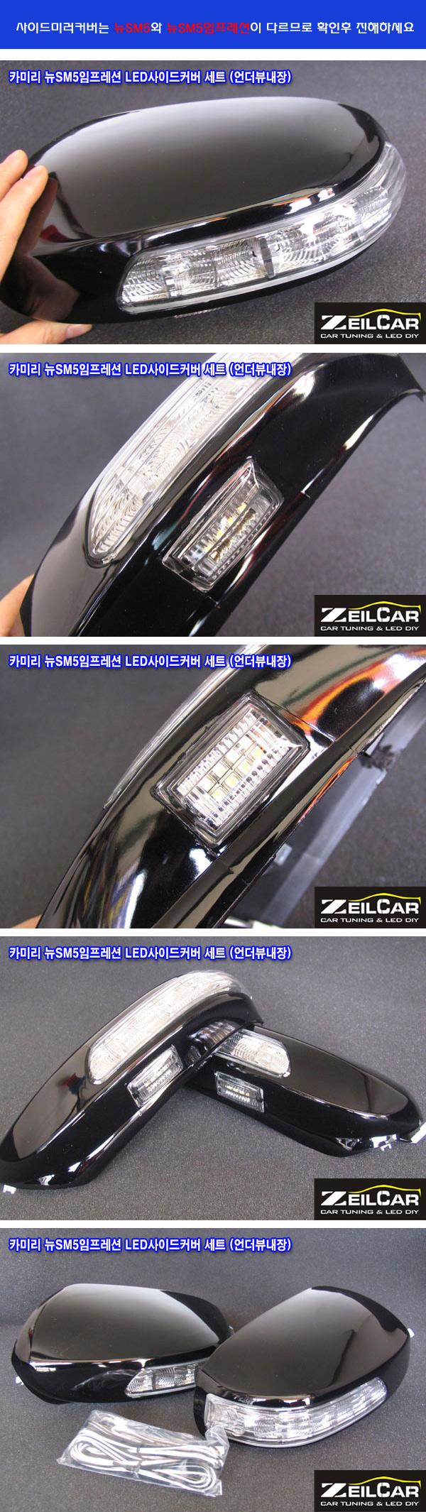 제일카넷 LED 사이드미러 커버, DIY키트