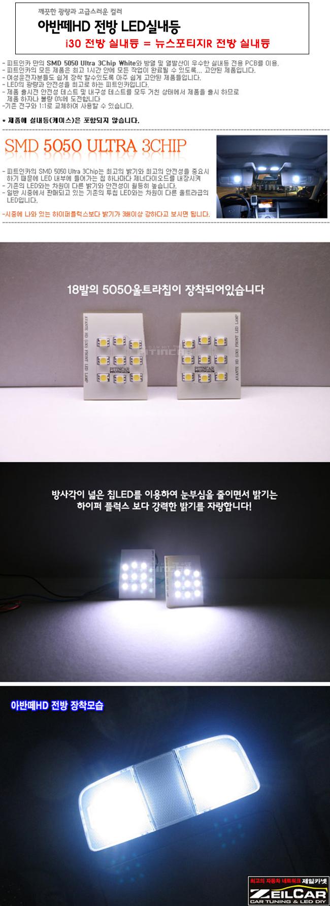제일카넷 LED 실내등, 맵등