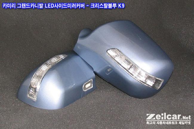 제일카넷, 카미리 LED 사이드미러 커버, DIY키트