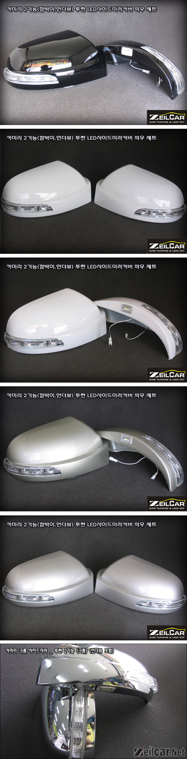 LED 사이드미러 커버, DIY키트