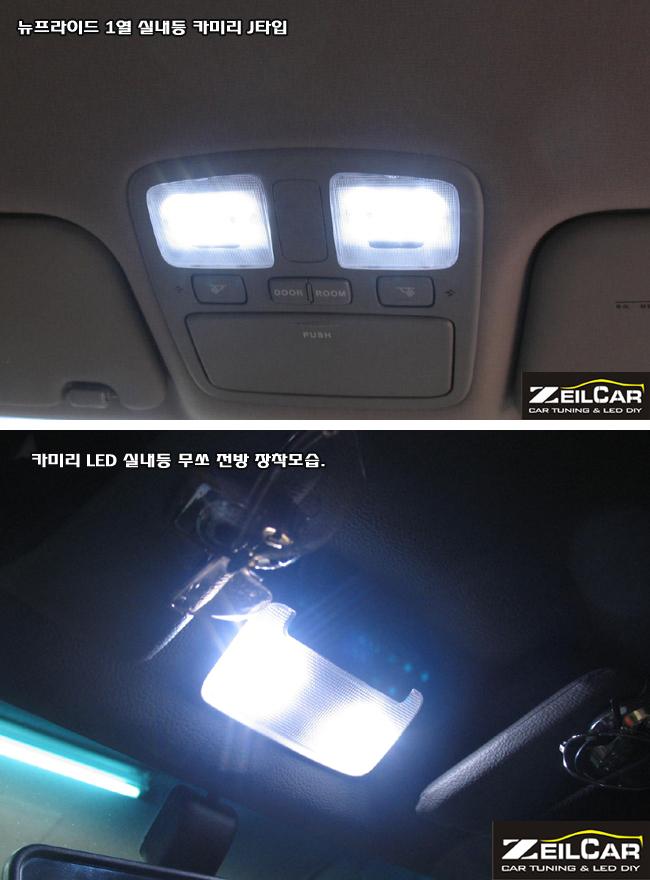 제일카넷 자동차용품, 카미리 LED실내등