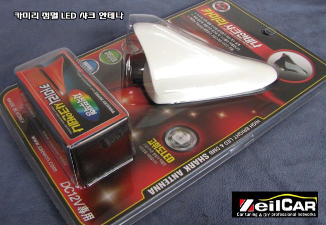 카미리 LED샤크안테나, 자동차용품
