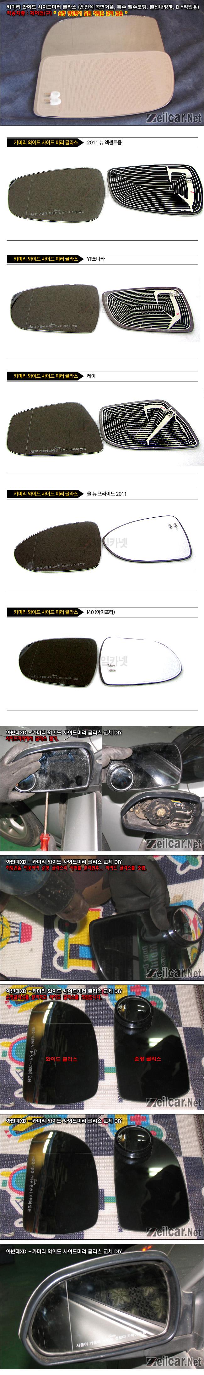 자동차용품,사이드미러, 곡면글라스, 열선내장
