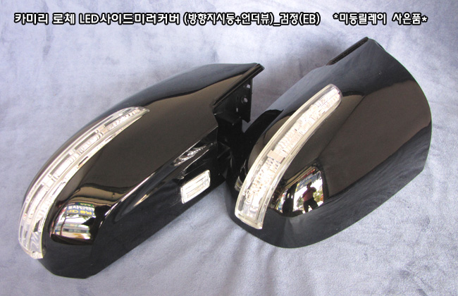 i30, 카미리, LED 사이드미러 커버, DIY키트