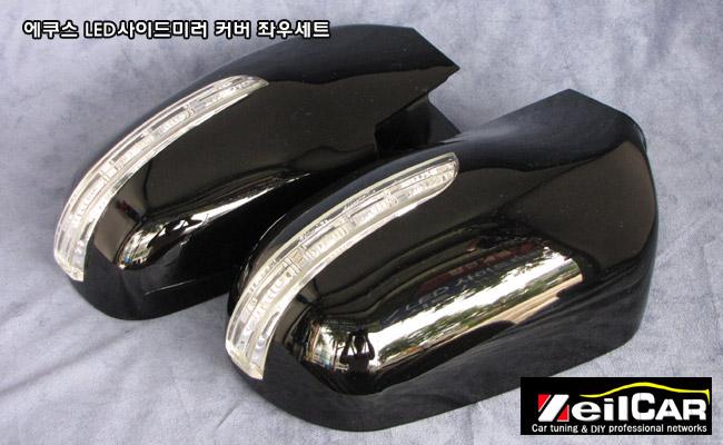 카미리 1기능 LED사이드미러커버세트, LED 사이드미러 커버, DIY키트