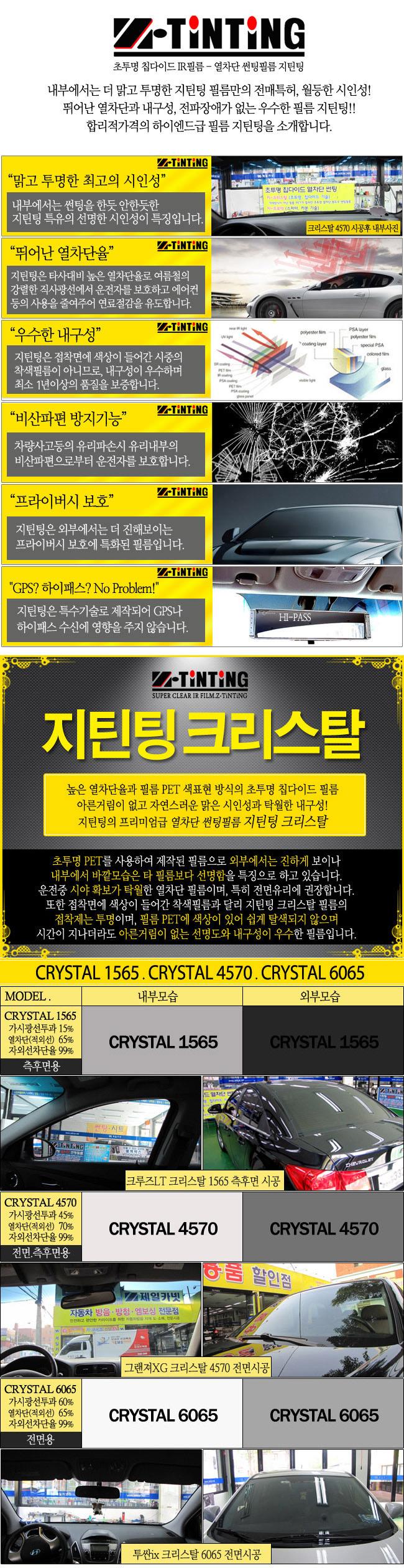 z-crystal, z-protech 열차단 썬팅필름