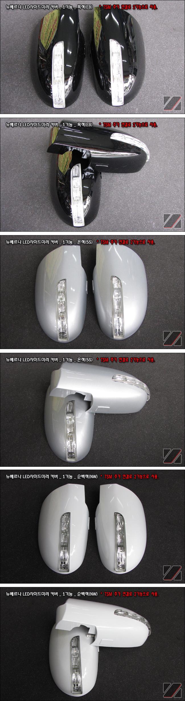 카미리 LED사이드미러커버세트, LED 사이드미러 커버, DIY키트