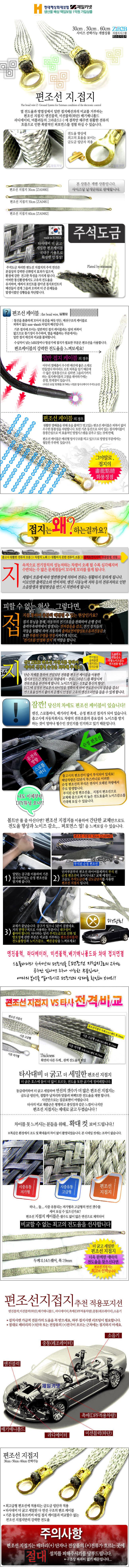 마이너스접지, 자동차용품,[ZiB2B] 편조선 지접지 3P세트(30/50/60cm)(머플러접지.엔진접지.라디에타접지