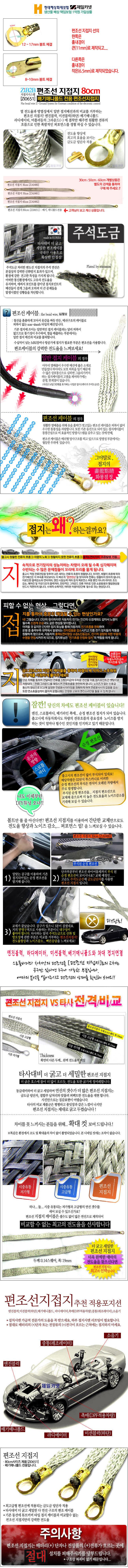 [ZiB2B] 편조선 지접지- 80cm (배기매니폴드 전용) [ZA0651]