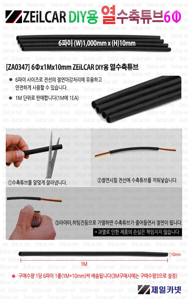 제일카넷 DIY용 열수축튜브, 자동차용품