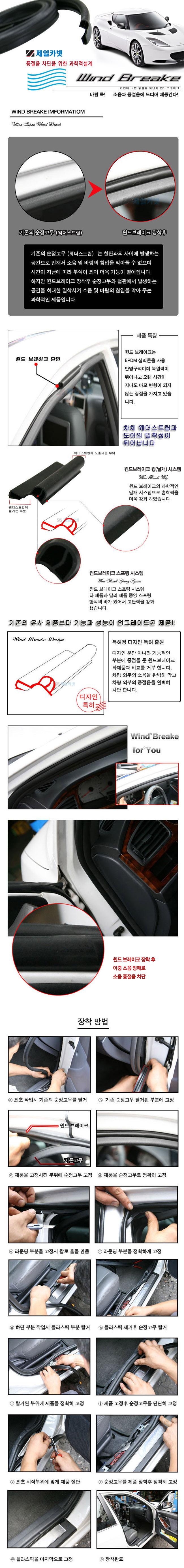 자동차용품, 풍절음 차단 윈드브레이크