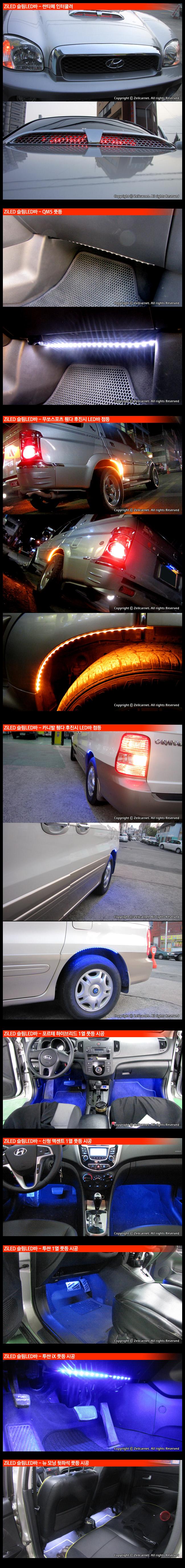 자동차용품, 줄엘이디,LED바 5450 24구 45cm ,줄LED,화이트