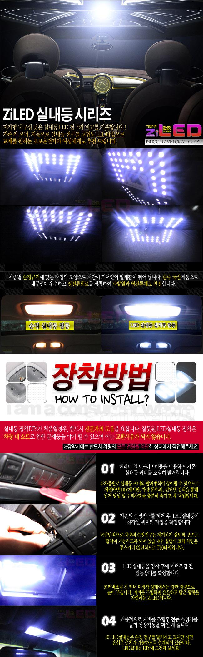 [ZiLED] LED실내등 SMD 5450 3칩 풀세트_ YF소나타(썬루프) [ZA0409]