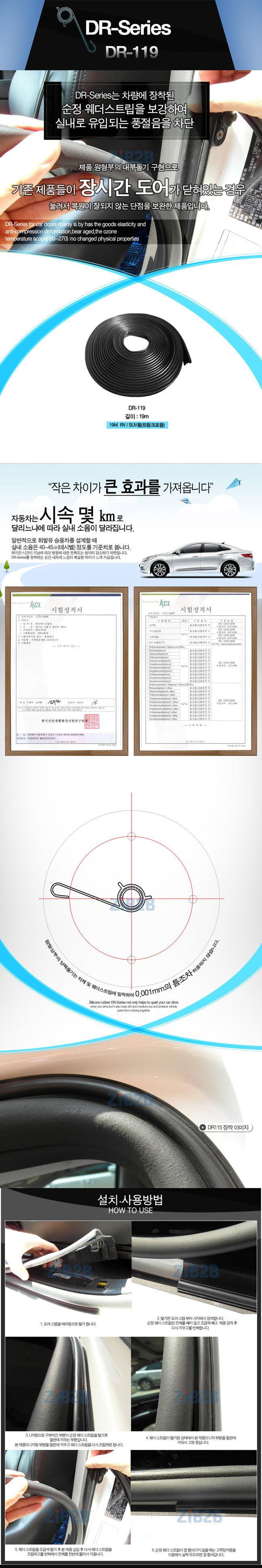ZiB2B 풍절음차단 도어 윈드가드(Wind-GUARD) 3종세트