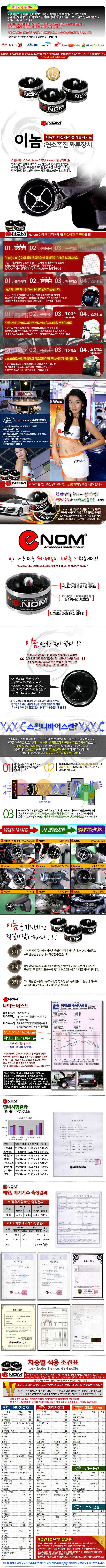 자동차 체질개선, 연소촉진 와류장치 e-nom (이놈)