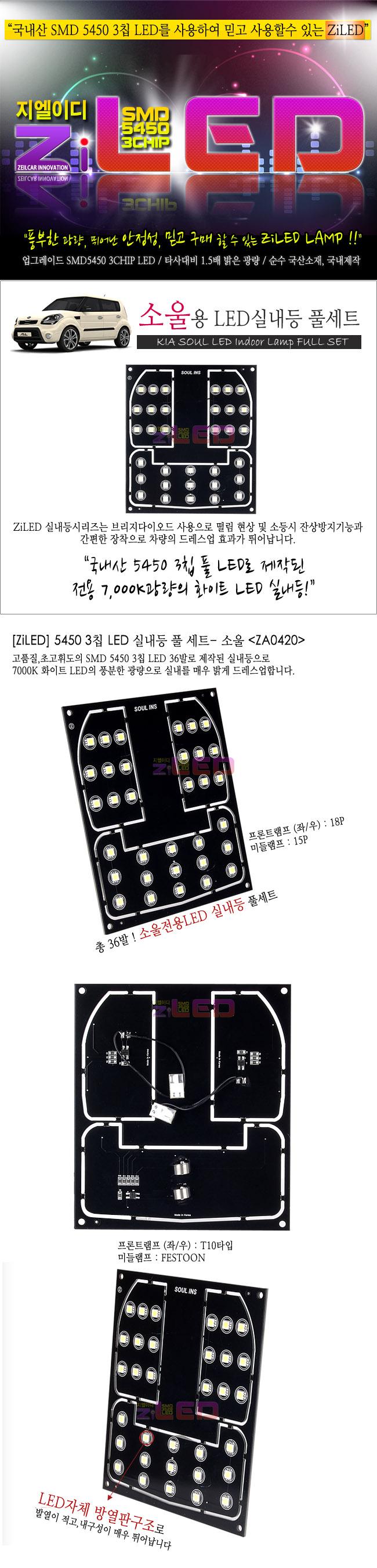 [ZiLED] LED실내등 SMD 5450 3칩 풀세트 _ 소울 [ZA0420]