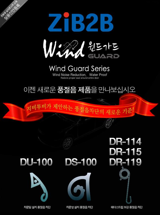 ZiB2B 풍절음차단 도어 윈드가드(Wind-GUARD) DS-100 (도어사이드)