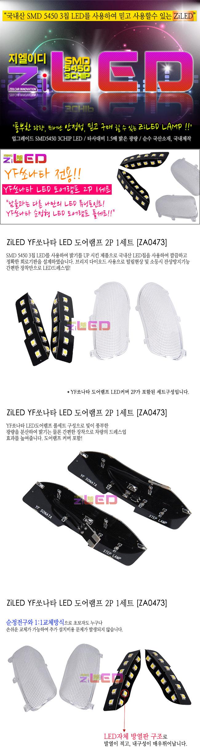 [ZiLED] YF소나타 LED 도어램프 [ZA0473]