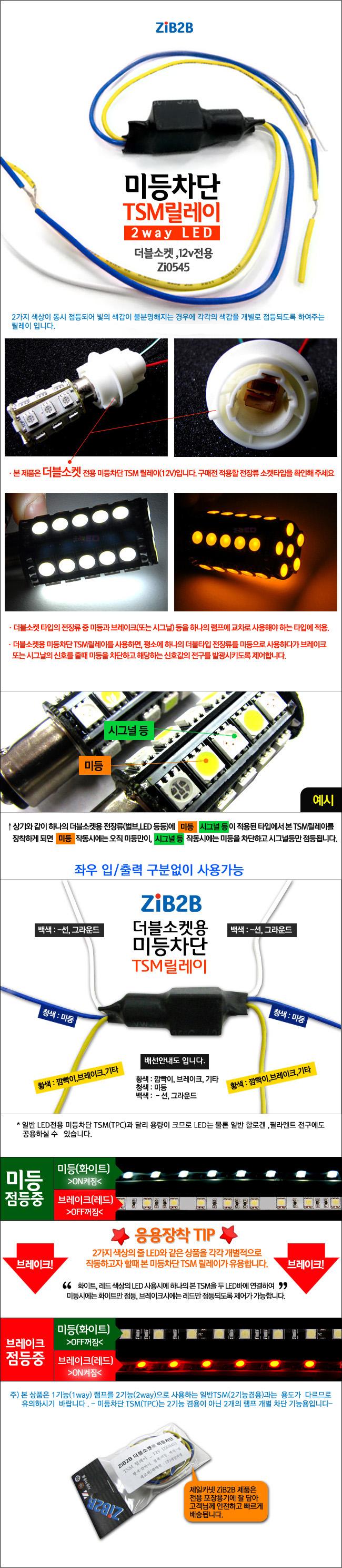 ZiB2B 더블소켓用 미등차단 TSM 릴레이  _ 12V [Zi0545]