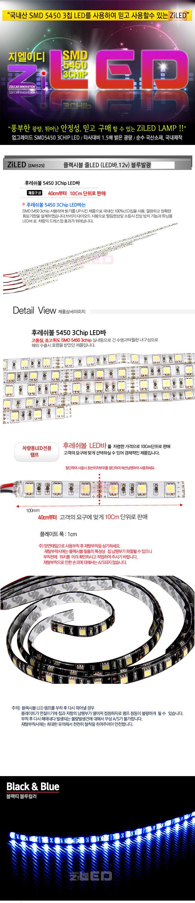 [ZiLED] LED바 SMD5450 3칩, 플렉시블 줄LED (LED바.12V)