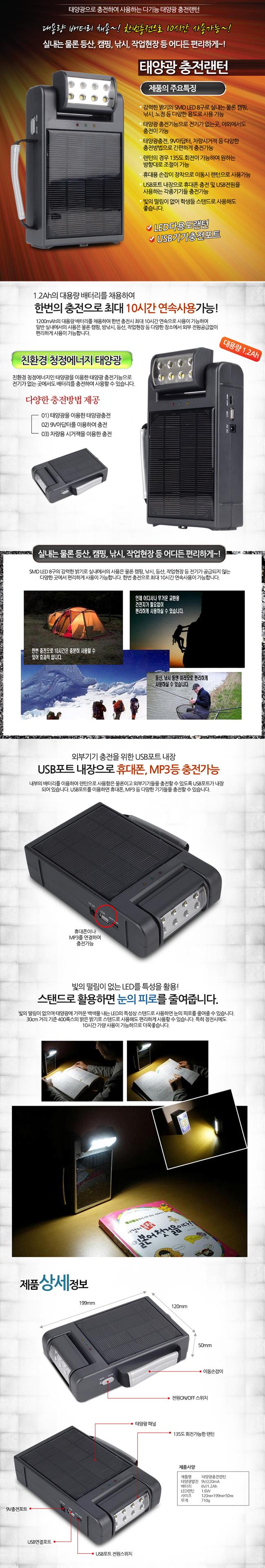 태양광 충전식 LED랜턴 400룩스광량, USB포트내장 휴대폰충전가능1200mAh,손전등 후레쉬,캠핑 등산 레저용,차량예비용