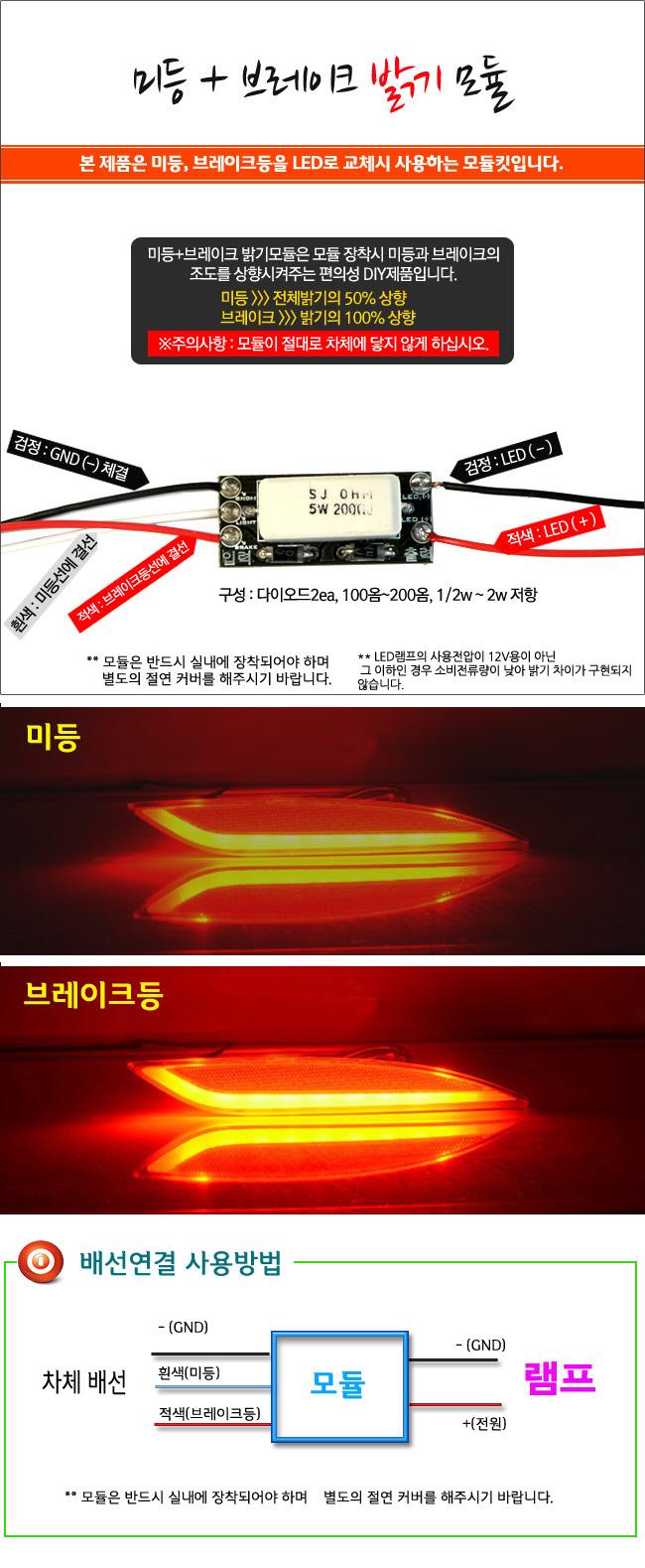 LED 미등 브레이크등 겸용 밝기 모듈 안정회로