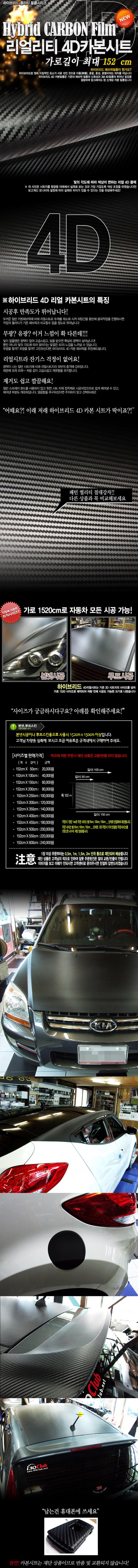 하이브리드 리얼 4D 카본시트지-블랙, 카본필름 최장폭 152cm