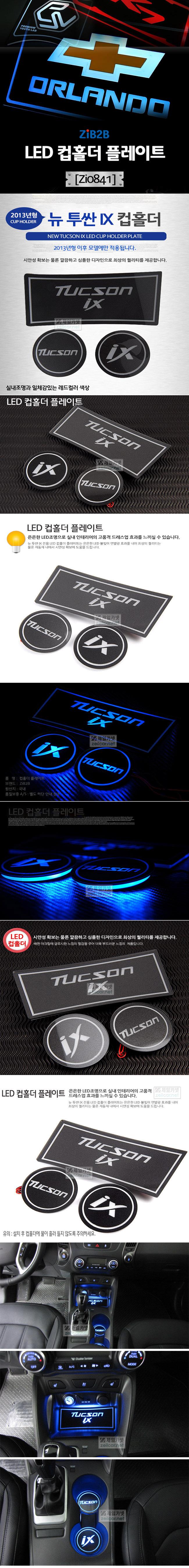 [ZiB2B] 뉴투싼ix (2013년형) 전용 LED 컵홀더 콘솔플레이트 [Zi0841]
