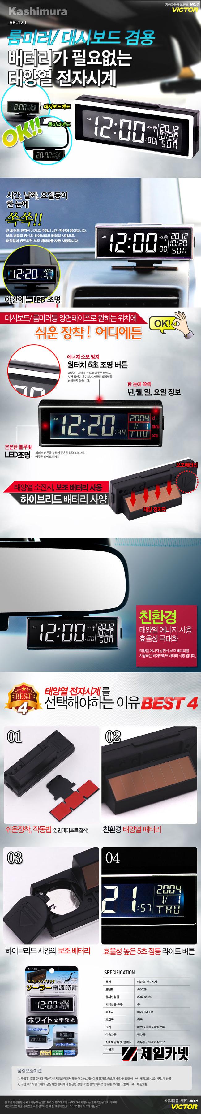카시무라 AK-129 룸미러/대시보드 겸용 배터리가 필요없는 태양열 전자시계[KASHIMURA]