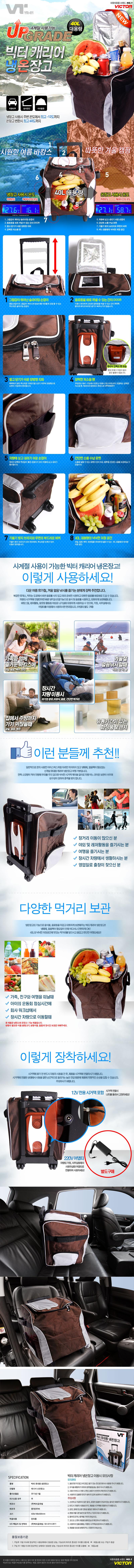 빅터 VR-01 냉온장고 캐리어/차량용 미니냉장고/캠핑용 냉장고/모비쿨/차량용 아이스박스/차량용 냉동고