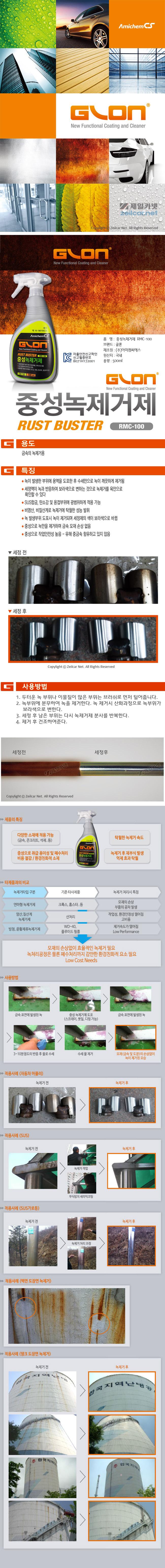 [GLON] 글론 중성 녹제거제,스프레이타입 액상 녹세정제 500ml (RMC-100)