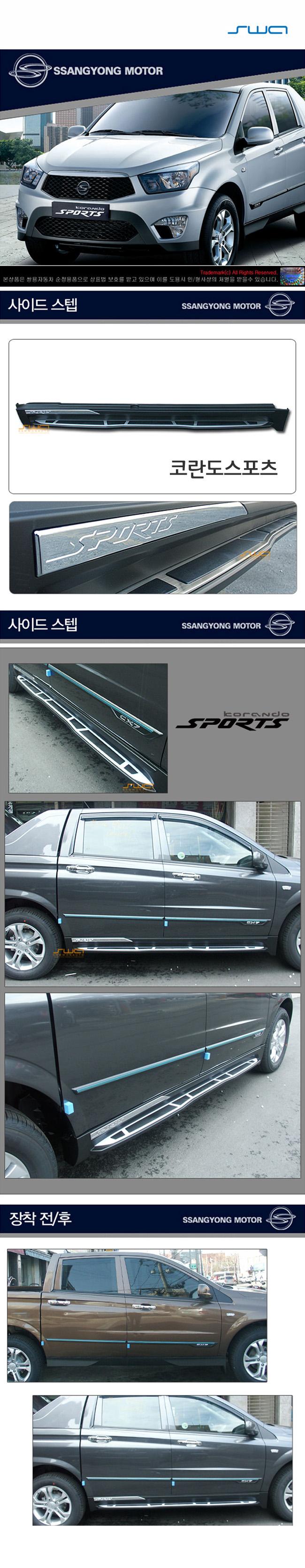 [SWA] 쌍용자동차 순정 X5타입 사이드스텝, 옆발판 - 코란도스포츠