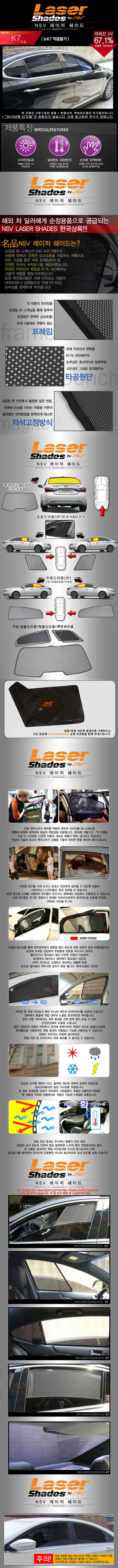 NSV 레이저쉐이드, 자석부착식 차량커튼 햇빛가리개 창문 그늘막
