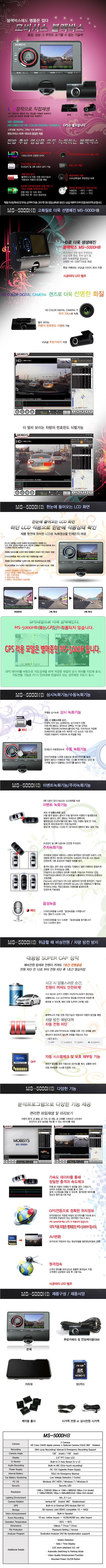 모비시스 MS-5000H,LCD모니터 재생기능 GPS내장 주차감시 2채널 HD 블랙박스