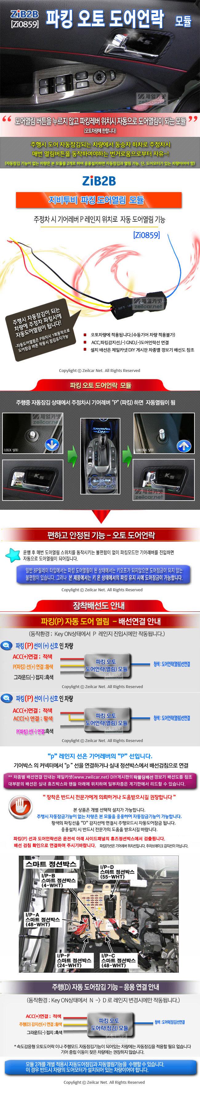 [ZiB2B] 파킹 도어열림 릴레이 / 파킹(P) 도어언락 모듈 / 주차(P)시 자동 도어열림 모듈 [Zi0859]