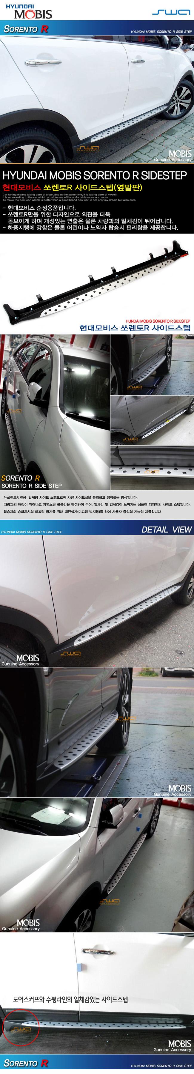 [SWA] 현대모비스 X5타입 사이드스텝, 옆발판 - 뉴쏘렌토R,쏘렌토R
