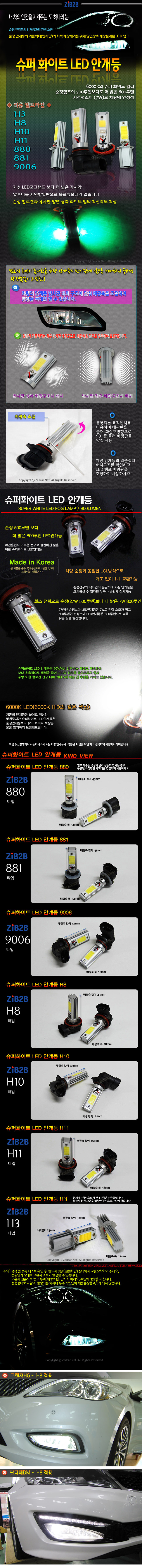 [ZiB2B] 슈퍼화이트 LED포그램프 800루멘 양방향, 프리미엄 LED안개등 - H3 타입 [Zi0798]