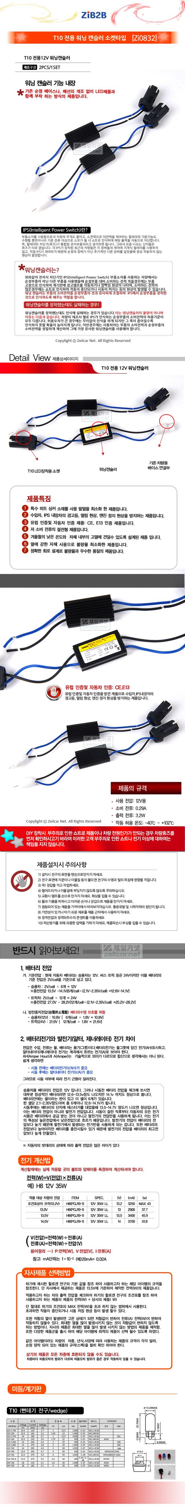 [ZiB2B] T10 전용 워닝캔슬러 소켓 2ea/1set [Zi0832]