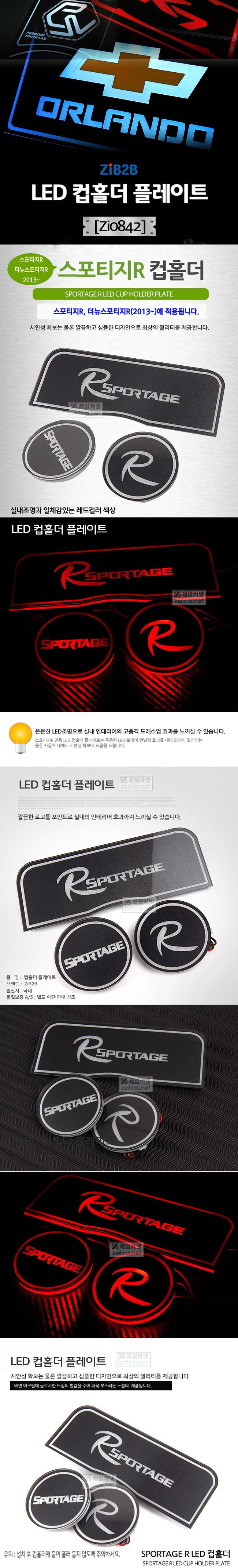 [ZiB2B] 더뉴스포티지R (2013년형) 전용 LED 컵홀더 콘솔플레이트 [Zi0842]
